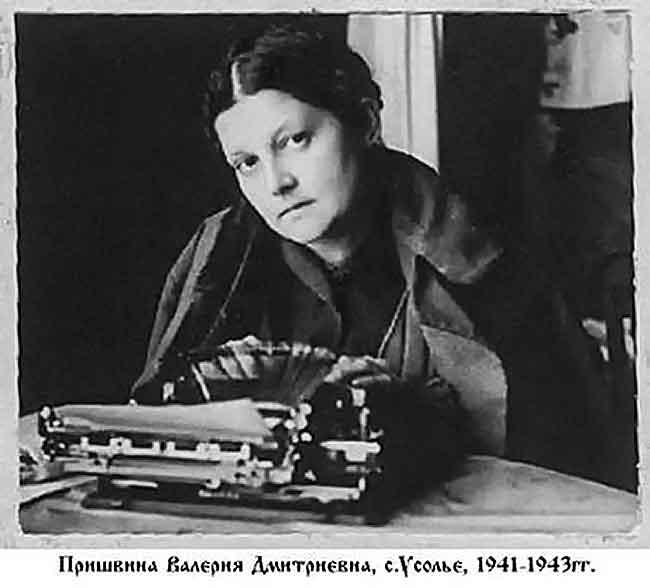 Пришвина Валерия Дмитриевна (урожденная Лиорко) с. Усолье. 1941-1943 гг.