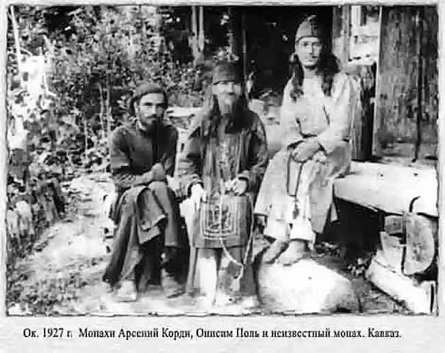 Монахи Борис Корди, о. Даниил и Олег Поль. Кавказ. Около 1927 г.